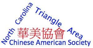 Triangle Area Chinese American Society (TACAS) 華美協會